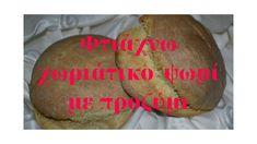 Φτιάχνω χωριάτικο  ψωμί με προζύμι