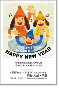 【GoGo日本!】ポップな雰囲気があふれる貼り絵風の年賀状テンプレートです。「GoGo!!Nippon!!」の文字と三人の楽しそうな様子に元気が出てくる年賀状です。  http://nenga.templatebank.com/craft/item_go-go-nippon-casual/