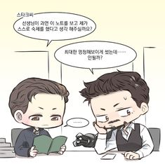 Blog 이미지 뷰어 Marvel Dc, Avengers, Funny Quotes, Hero, Fan Art, Anime, Marble, Characters, Board