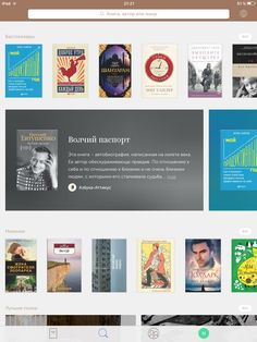 Bookmate (1)