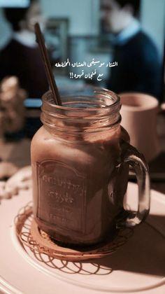 Beautiful Arabic Words, Arabic Love Quotes, Coffee And Books, I Love Coffee, Sweet Words, Love Words, Eid Stickers, Coffee Latte Art, Coffee World