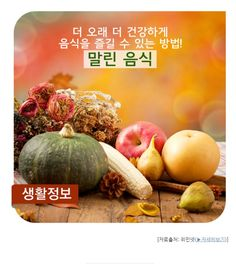 더 오래 더 건강하게 음식을 즐길 수 있는 방법! 말린 음식 (출처 : 대한민국 ..   http://blog.naver.com/mogefkorea/220882082860 블로그) http://naver.me/5GsL0HLF