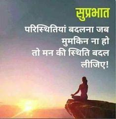 Good Morning Krishna, Morning Images In Hindi, Good Morning Beautiful Quotes, Hindi Good Morning Quotes, Good Day Quotes, Morning Greetings Quotes, Good Morning Photos, Good Thoughts Quotes, Good Morning Wishes