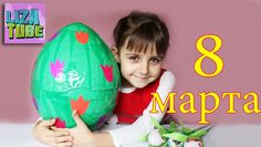 Огромное яйцо, 20 киндер-сюрпризов, Киндер МАКСИ  Giant egg, 20 Kinder-...
