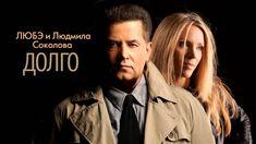 """ЛЮБЭ и Людмила Соколова """"Долго"""" pre-release"""