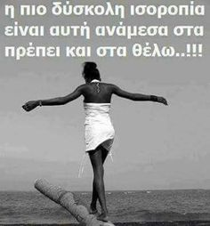 Greek Quotes, My World, Inspirational Quotes, Wisdom, Thoughts, Sayings, Life, Motorbikes, Life Coach Quotes