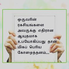 Unique Quotes, Inspirational Quotes, Motivational, Tamil Language, Broken Relationships, True Words, Picture Quotes, Cool Words, Letter Board