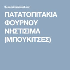Greek Dishes, Cooking Time, Food And Drink, Lunch, Vegan, Blog, Recipes, Diets, Bread