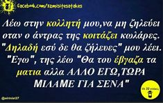Greek Quotes, Funny Moments, Funny Quotes, Jokes, Lol, Funny Shit, Humor, Funny Phrases, Funny Things