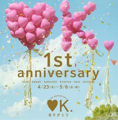 1st anniversary ♥K. ありがとう