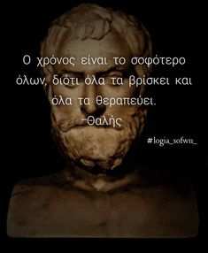 #logia_sofwn_ #logia #stoixakia #stixakiamenohma #sofalogia #skepseis #stoixakiamenoima #sofoi #stixakia #greekquotes #greek_quotes… Greek Quotes, Greeks, Christianity, Life Is Good, The Voice, Mindfulness, Notes, Messages, Fitness