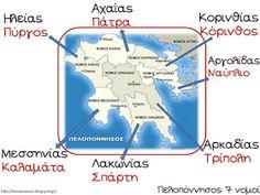 Πηγαίνω στην Τετάρτη...και τώρα στην Τρίτη: Μελέτη Περιβάλλοντος: Ενότητα 1 - Κεφάλαιο 4: Πολιτικός χάρτης της Ελλάδας: μια άλλη ματιά στα γεωγραφικά διαμερίσματα (15 χρήσιμες συνδέσεις) School Themes, Geography, Map, Education, Location Map, Maps, Onderwijs, Learning