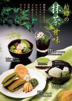 抹茶デザート もっと見る Food Graphic Design, Food Menu Design, Restaurant Menu Design, Japan Dessert, Brochure Food, Japanese Menu, Food Promotion, Menu Flyer, Food Advertising
