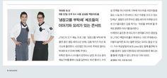 2015년 9월 21일 '위대한토크' 9월 22일 오후 6시 서울 삼성동 백암아트홀 '냉장고를 부탁해' 셰프들의 이야기와 요리가 있는 콘서트