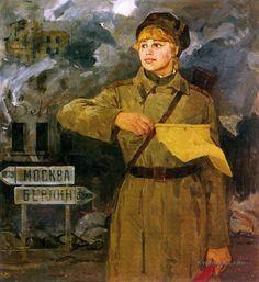 Пантелеев Владимир Ильич (1925-2001) «Дороги войны» 1975