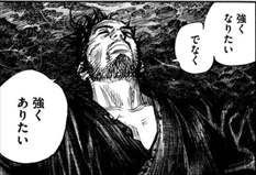 バガボンド Famous Quotes, Best Quotes, Miyamoto Musashi, Positive Words, My Spirit, Beautiful Words, Proverbs, Cool Words, Sentences