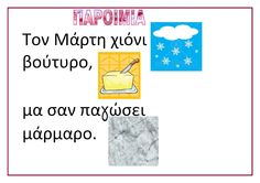 dreamskindergarten Το νηπιαγωγείο που ονειρεύομαι !: Παροιμίες για το μήνα Μάρτιο Nursery School, Spring Crafts, Crafts For Kids, Day, Blog, Life, Greek, Seasons, Crafts For Children