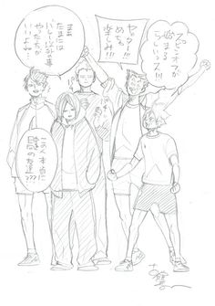 Haikyuu Manga, Haikyuu Meme, Horimiya, Nisekoi, Oikawa, Kuroo, Manga Art, Anime Art, Fighting Poses