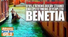 Ταξίδι για 2 στην Βενετία. | 95.2 Athens DeeJay