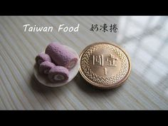 【MS.狂想】Taiwan Food 奶凍捲 / Miniature Food-袖珍黏土 - YouTube
