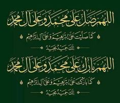 Send lots of Salutations on beloved Prophet Muhammad ﷺ its blessed day of Jumuah. Beautiful Love Images, Iqbal Poetry, Islamic Quotes Wallpaper, Arabic Calligraphy Art, Calligraphy Wallpaper, Learn Quran, Peace Be Upon Him, Thing 1, Prophet Muhammad