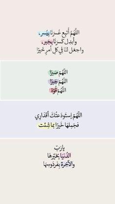 Quran Quotes Love, Beautiful Quran Quotes, Islamic Love Quotes, Islamic Inspirational Quotes, Muslim Quotes, Religious Quotes, Arabic Quotes, Words Quotes, Iphone Wallpaper Quotes Love