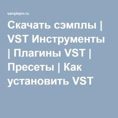 Скачать сэмплы | VST Инструменты | Плагины VST | Пресеты | Как установить VST