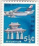 (琉球切手)(琉球郵便) 文化財航空(1963年、守礼門、琉球がすり)
