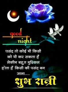 Good Morning Messages Friends, Good Night Poems, Beautiful Good Night Quotes, Good Night Thoughts, Good Night Hindi Quotes, New Good Night Images, Good Night To You, Good Night Love Messages, Good Morning God Quotes