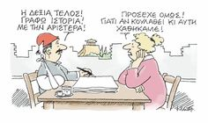 Ο Κώστας Μητρόπουλος σατιρίζει την επικαιρότητα - Γελοιογραφίες - Εικόνες - Τα Νέα Οnline