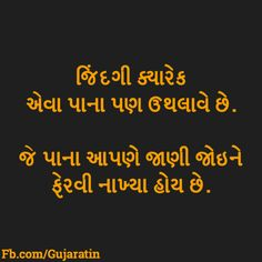 861 Best Gujarati Images In 2019 Gujarati Quotes Best Quotes