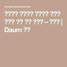 ♥〈미니 감자호떡 〉깜찍한 호떡을 포크로 콕콕 찍어 먹어요 – 레시피 | Daum 요리