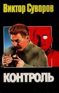 """Виктор Суворов """"Контроль"""" 08/04/2012 by audioknigi online  folder"""