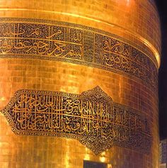 Imam Reza Shrine, Mash'had, Iran. گنبد حرم امام رضا (ع)