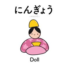 Learn english n japan Cute Japanese Words, Learn Japanese Words, Japanese Quotes, Japanese Phrases, Study Japanese, Japanese Kanji, Japanese Culture, Learning Japanese, Hiragana