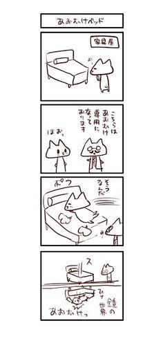 にゃんこま漫画798