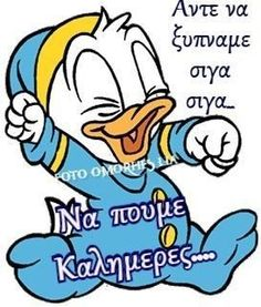 Greek Quotes, Quotes To Live By, Good Morning, My Love, Gifs, Emoji, Cartoons, Hair, Crafts