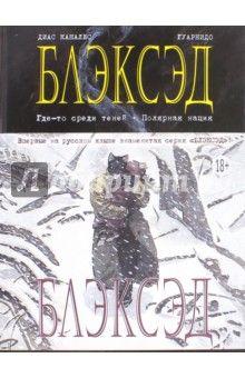 Диас Каналес - Блэксэд. Книга 1. Где-то среди теней. Полярная нация обложка книги