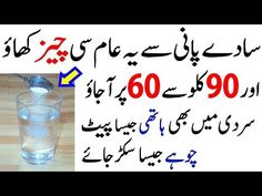 💮Rapidly Lose Belly Fat With Simple Home Remedy 💗 Weight Loss Fast💞 Wazan Pait Kam Karne Ki Drink Detox Diet For Weight Loss, Weight Loss Drinks, Islamic Phrases, Islamic Dua, Islamic Messages, Weight Loss Video, Fast Weight Loss, Beauty Tips For Skin, Health And Beauty Tips