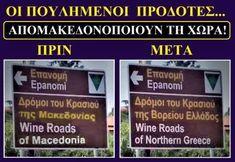 Macedonia, Greece, Sayings, People, Greece Country, Lyrics, People Illustration, Fruit Salads, Folk