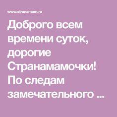 """Доброго всем времени суток, дорогие Странамамочки! По следам замечательного он-лайна https://www.stranamam.ru/ связалось у меня платье """"Полосатик"""""""