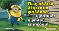 Strategy Quotes, Funny Greek, Very Funny, Greek Quotes, Just Kidding, Funny Moments, Funny Photos, Just In Case, Minions
