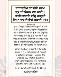 Guru Granth Sahib Quotes, Guru Gobind Singh, Gurbani Quotes, Personalized Items