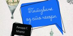 "Книга: ""Патување од сто чекори"" – Ричард С. Морејс #СакамКнигаОдТРИ Марија Димоска"