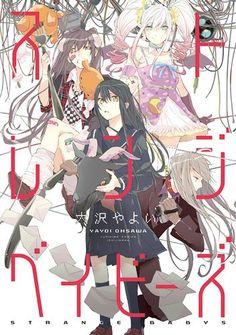 Amazon.co.jp: ストレンジベイビーズ (IDコミックス 百合姫コミックス): 大沢 やよい: 本