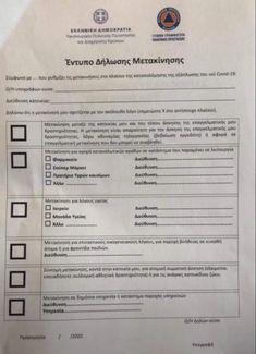forma.gov.gr: Εδώ θα βρείτε τους δύο τύπους εγγράφων για την κυκλοφορία των πολιτών | Madata.GR Personalized Items, Shapes