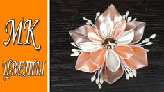 Канзаши мастер класс / Канзаши из атласных лент МК / DIY satin ribbon fl...