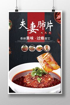 Chinese food couple lungs ering poster#pikbest#templates Food Poster Design, Food Menu Design, Sign Design, Banner Design, Layout Design, Japanese Design, Japanese Food, Creative Advertising, Advertising Poster