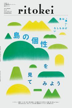 最新号&バックナンバー|ritokei(離島経済新聞) Book Design, Cover Design, Layout Design, Graphic Design Posters, Graphic Design Inspiration, Plane Design, Typography Layout, Japanese Poster, Japanese Graphic Design