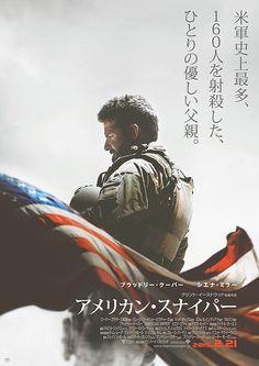 アメリカン・スナイパーの場面カット画像